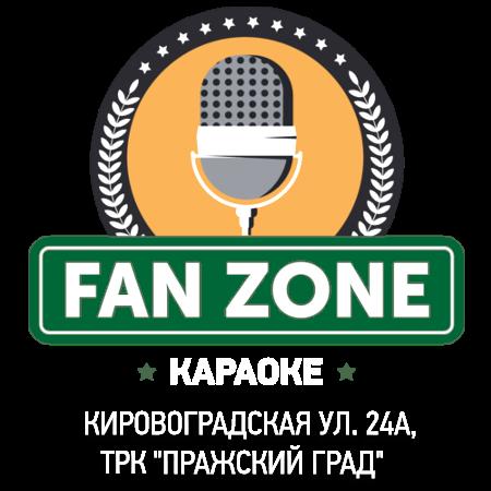 FAN ZONE Караоке